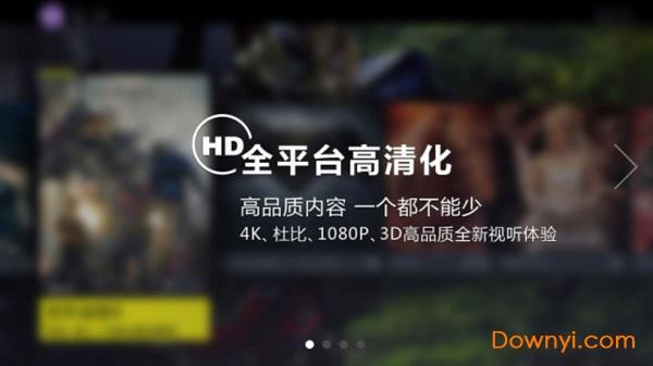电视盒子华数tv免升级永久版 v9.9.9.99 安卓最新版 0