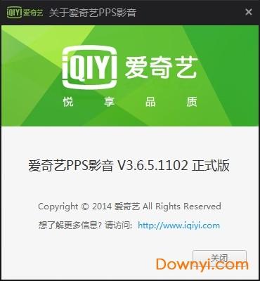 爱奇艺vip破解版2016最新版 v3.6.5.1102 绿色版 0
