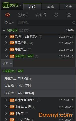 2016爱奇艺破解版
