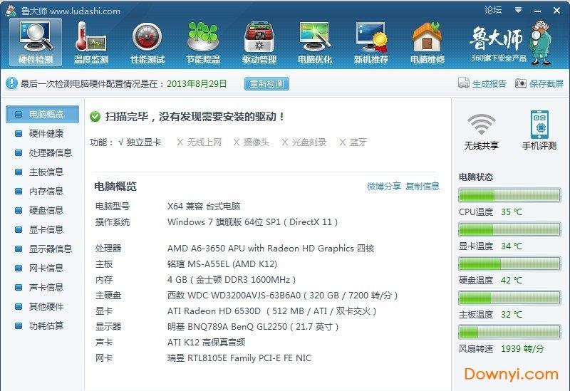鲁大师2013免安装版 v1.1.12.1004 绿色版 0