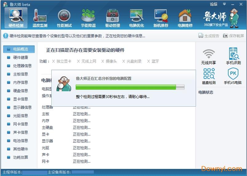 鲁大师2013免安装电脑版