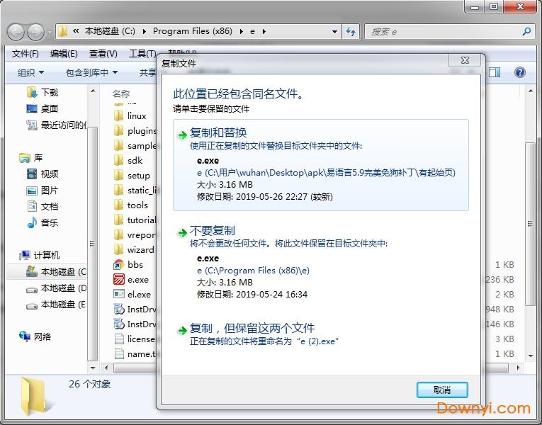 易语言5.9完美破解版 永久免费完全版