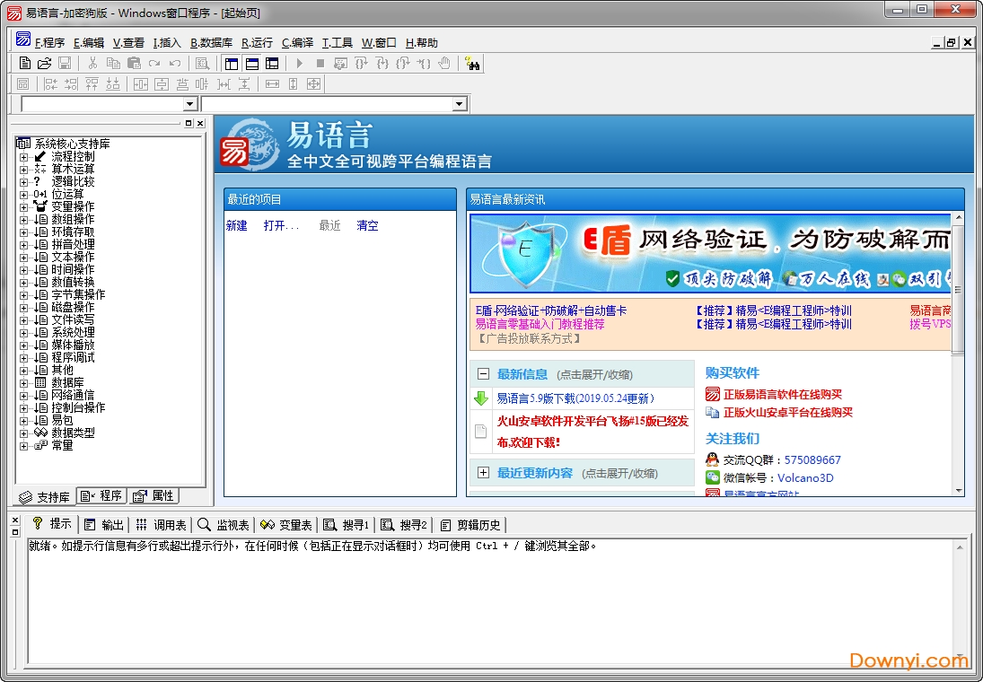易�Z言5.9精�版最新版