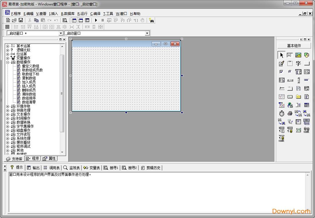 易�Z言5.9精�版 正式版 0