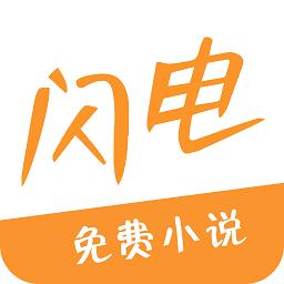 闪电小说app