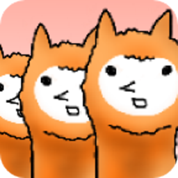 羊驼进化史手机版(alpaca)