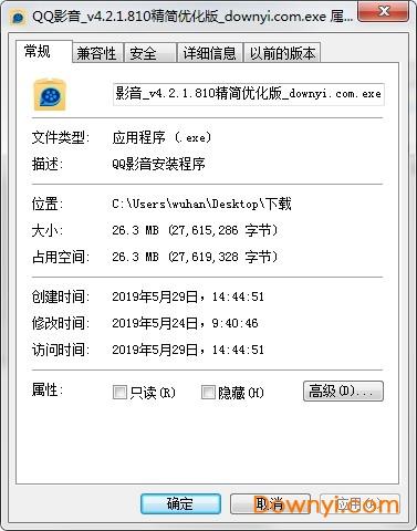 精简版qq影音 v4.2.1.810 绿色版 1
