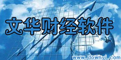 文华财经软件