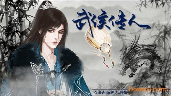 橙光三国之武侯传人手游 v3.0.0 安卓最新版