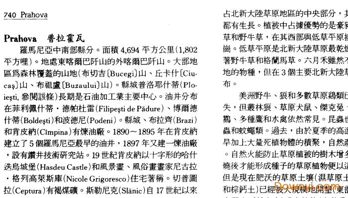 大英百科全书电子版 中文版 0