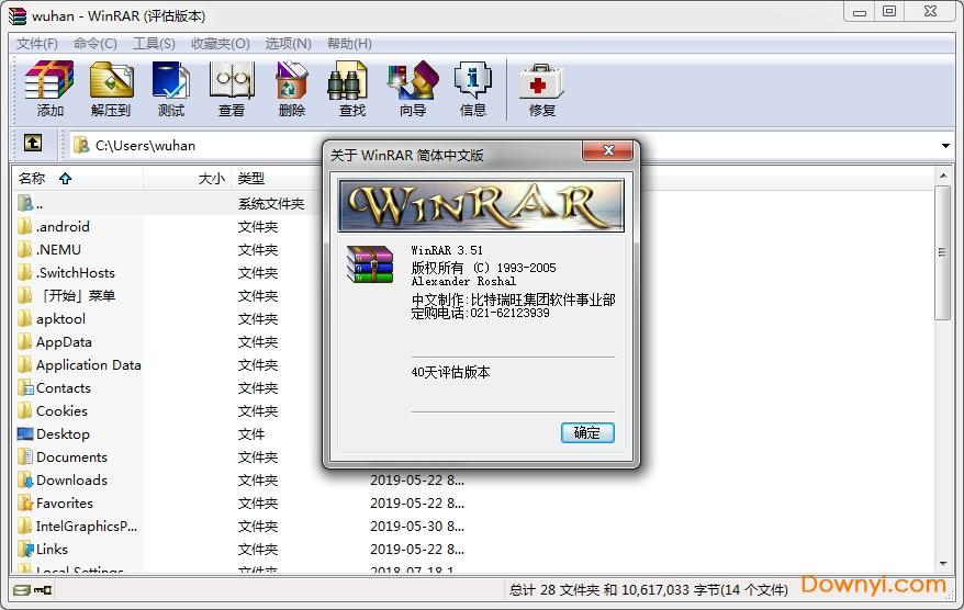 winrar3.51官方版