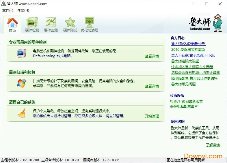 �大��2010�f版 v2.62.10.708 安�b版 0
