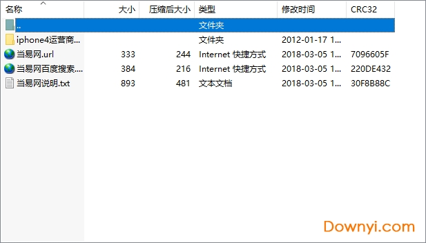iphone运营商图标文件包 免费版 0