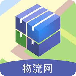 九州物流网软件