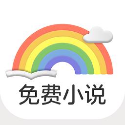 彩虹免费小说app