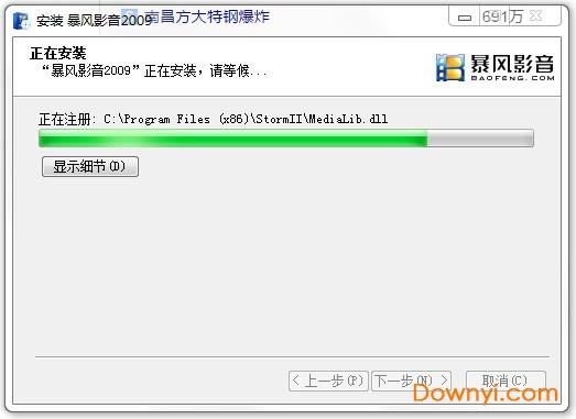 暴风影音2009电脑版 v3.09.12.19 特别版 1