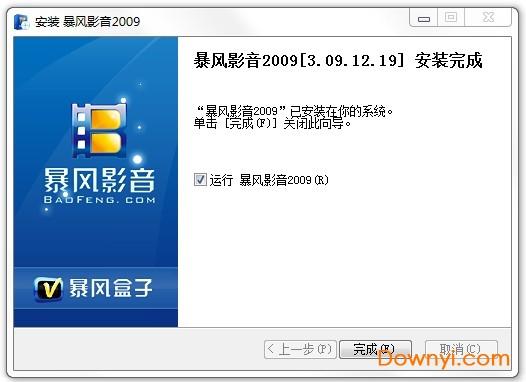 暴风影音2009电脑版 v3.09.12.19 特别版 0