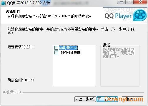 qq影音播放器2013免费
