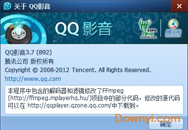 qq影音2013版本 v3.7.892 绿色版 0