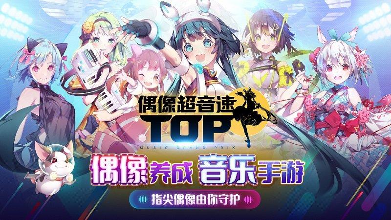 偶像超音速國際中文版 v0.9.0 安卓最新版 0