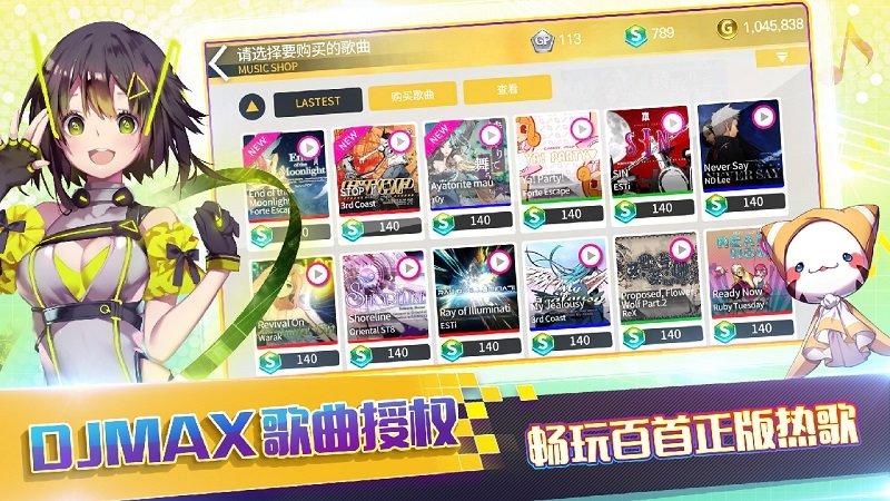 偶像超音速國際中文版 v0.9.0 安卓最新版 1