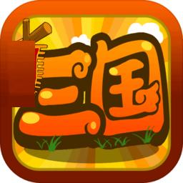 三国志2霸王大陆完美中文版v4.0 安卓版