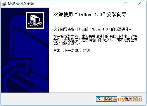 mvbox4.0中文版
