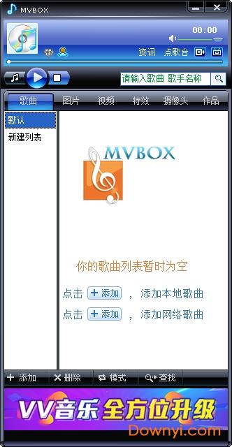 mvbox4.0中文版 v4.6.8 官方正式版 0