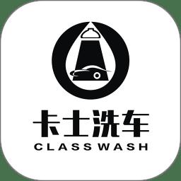 卡士洗车软件