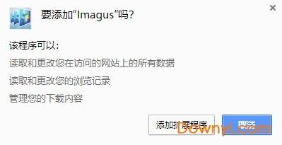 imagus图片放大插件