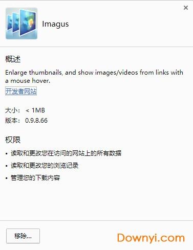 imagus图片放大插件 v0.9.8.66 安装版 0