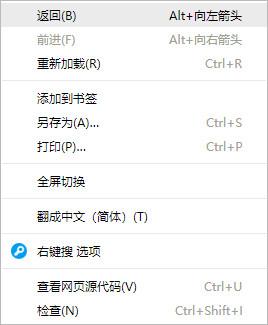 右键搜插件 v4.1.314 安装版 0