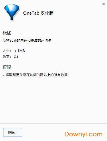 onetab标签收纳插件 v2.3 汉化版 0