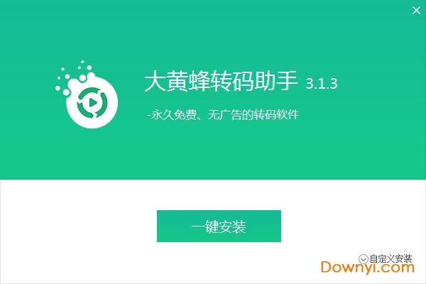 大黄蜂视频转码软件 v3.1.3 官方版 0