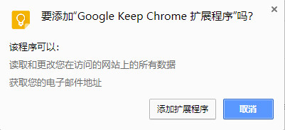google keep笔记插件
