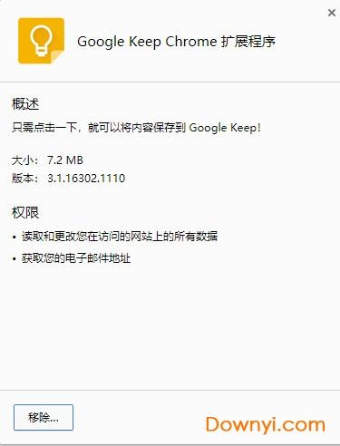 google keep笔记插件 v3.1.16302.1110 电脑版 0