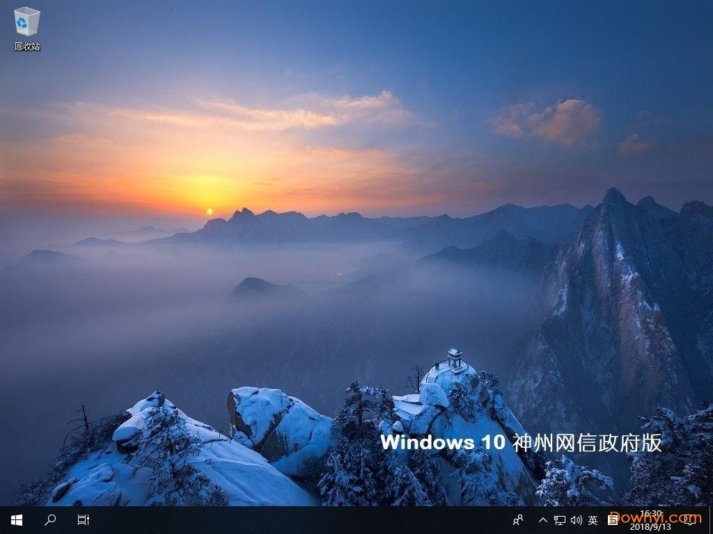 windows10神州网信政府版 v1803 安装版 0