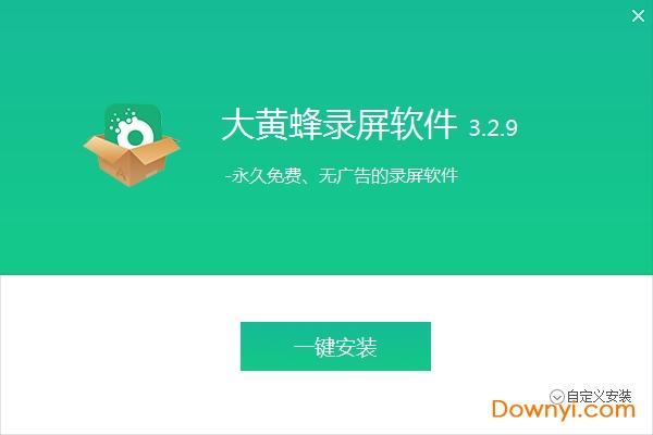 大黄蜂录屏助手 v3.2.9 官方版 0