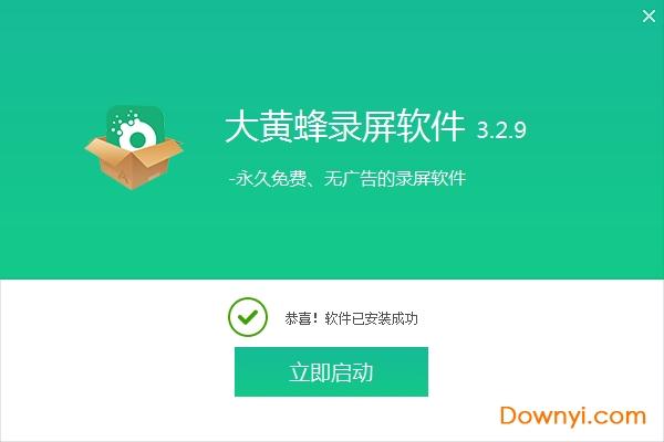 大黄蜂录屏助手 v3.2.9 官方版 1