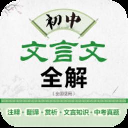 初中文言文全解软件