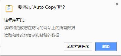 auto copy自动复制插件