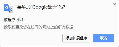 谷歌翻�g插件crx