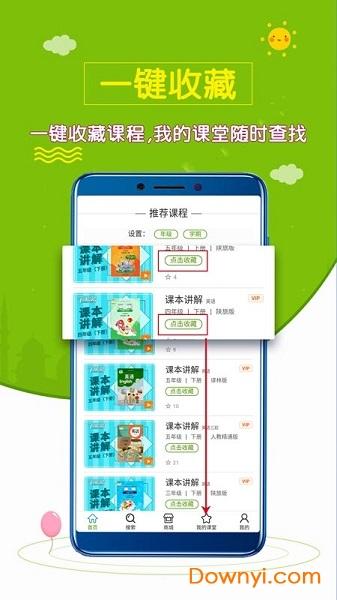 小学英语斋软件v1.0.10安卓版小学学困生图片