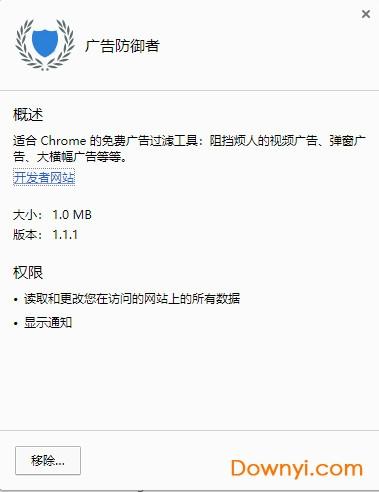 广告防御者crx v1.1.1 安装版 0