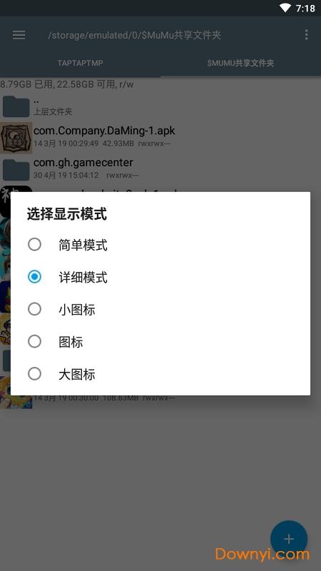 re文件管理器中文版 v4.9.5 安卓最新版1