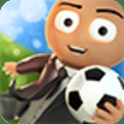 在线足球经理中文版(ofm)