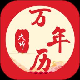 万年历大师app
