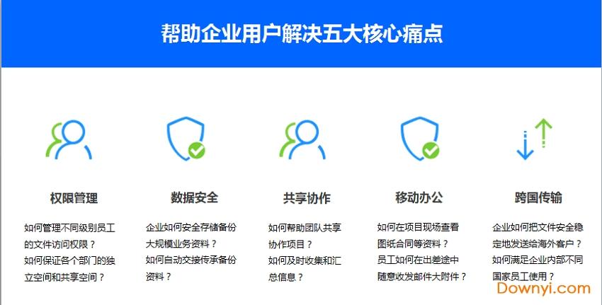 联想企业网盘客户端 v5.2.2.20 pc版 0