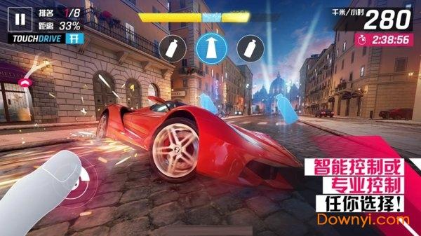 狂野飙车9外服 v2.4.7a 安卓最新版 1