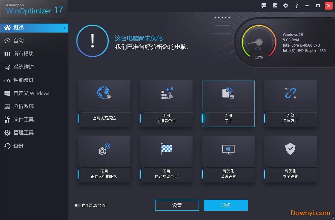 ashampoo winoptimizer 17中文破解版(阿香婆系统优化软件) v17.00.10 安装版 0